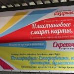 Плакат над входом